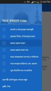 মাহে রমজান ২০১৮ screenshot 1