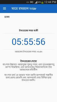 মাহে রমজান ২০১৮ screenshot 2