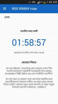 মাহে রমজান ২০১৮ screenshot 3