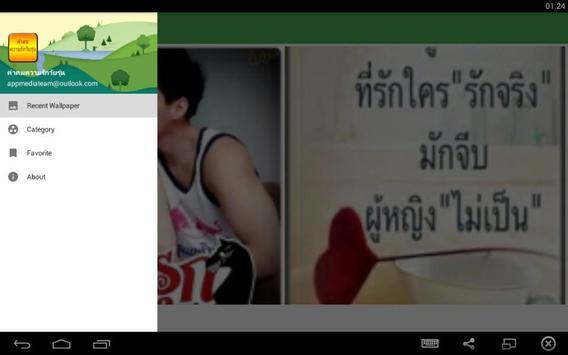 คำคมความรักวัยรุ่น screenshot 1