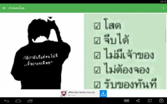 คำคมคนโสด apk screenshot