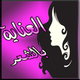العناية بالشعر و تطويل الشعر APK image thumbnail