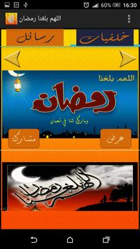 رسائل و صور اللهم بلغنا رمضان apk screenshot