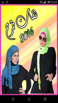 ربطات حجاب ستايل و لفات طرح poster