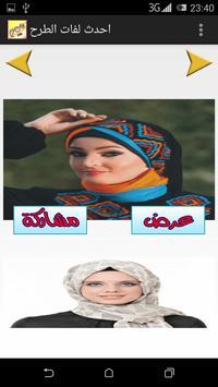 ربطات حجاب ستايل و لفات طرح apk screenshot