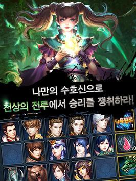 천계 for Kakao apk screenshot