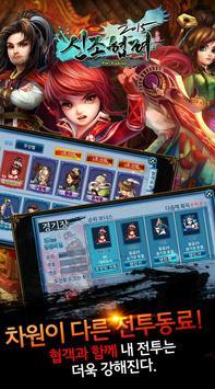 신조협려 2015 for kakao apk screenshot