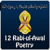 12 Rabi-ul-Awal Poetry icon