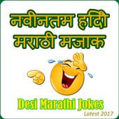 Marathi Jokes Desi Hindi Jokes icon