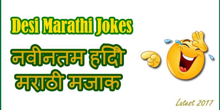 Marathi Jokes Desi Hindi Jokes poster