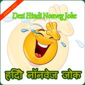 Desi Hindi Nonveg Jokes icon