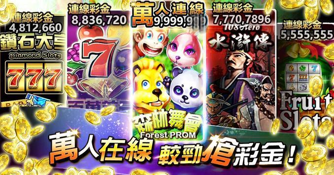金旺slots screenshot 3