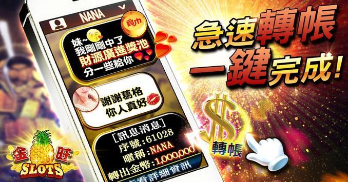 金旺slots poster