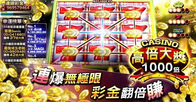 金旺slots screenshot 9