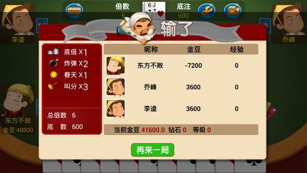 欢乐天天斗地主 apk screenshot