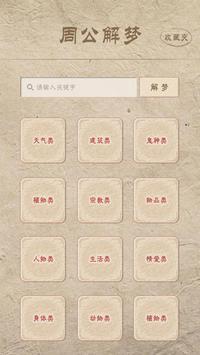 周公解梦 poster