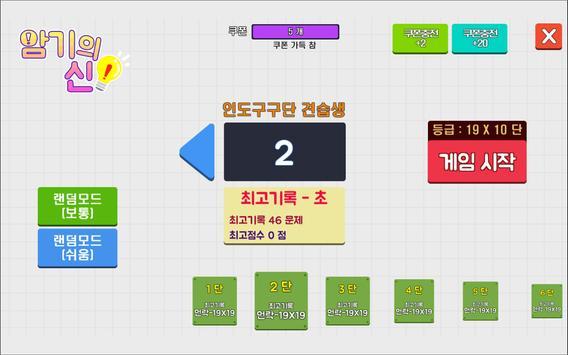 인도 구구단 (암기의 신 ep01) apk screenshot