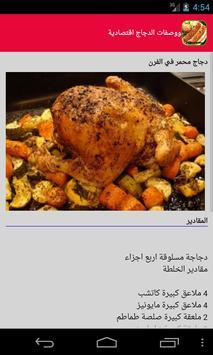 ... وصفات الدجاج جزائرية apk screenshot ...