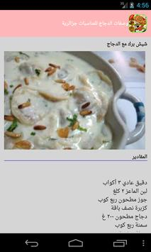 وصفات الدجاج جزائرية poster