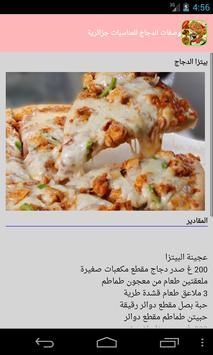 وصفات الدجاج جزائرية apk screenshot