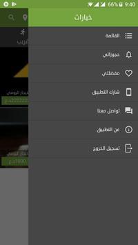 اجمل يوم - حجز قاعات screenshot 1
