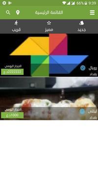 اجمل يوم - حجز قاعات screenshot 2