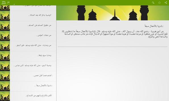 وصايا الرسول screenshot 1
