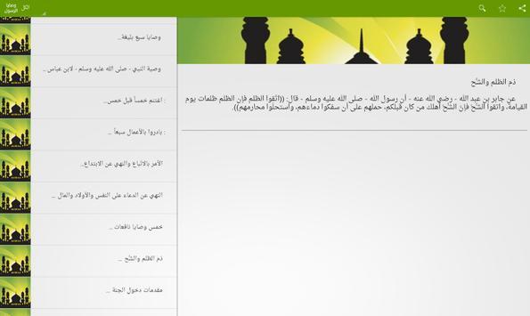 وصايا الرسول screenshot 2