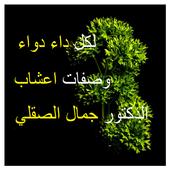 وصفات الدكتور جمال الصقلي icon
