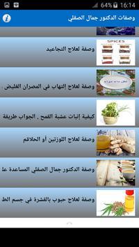وصفات الدكتور جمال الصقلي screenshot 4