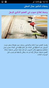 وصفات الدكتور جمال الصقلي screenshot 5