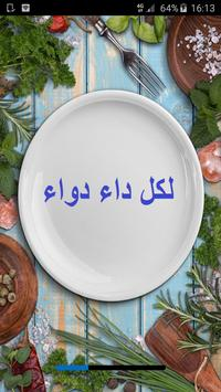 وصفات الدكتور جمال الصقلي poster
