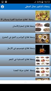 وصفات الدكتور جمال الصقلي screenshot 1