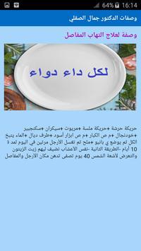 وصفات الدكتور جمال الصقلي screenshot 2