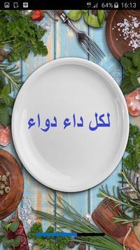 وصفات الدكتور جمال الصقلي screenshot 3