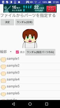 顔画像作成 screenshot 1
