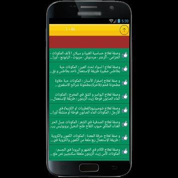 وصفات جمال الصقلي - كاملة apk screenshot