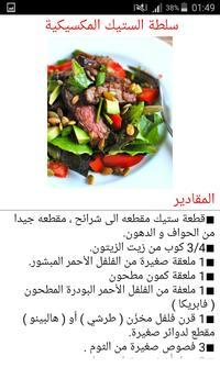 اشهر وصفات اوروبية و امريكية apk screenshot