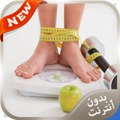 وصفات لزيادة الوزن بسرعة 2016 icon