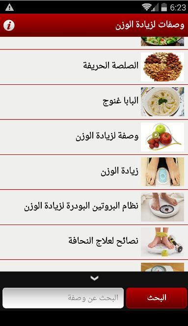 وصفات لزيادة الوزن بسرعة 2016 poster