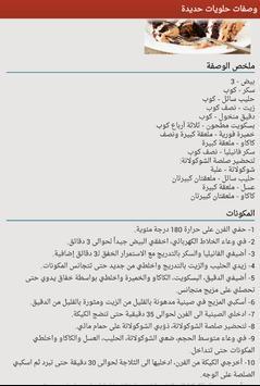 حلويات المغربية (بدون انترنت ) screenshot 3