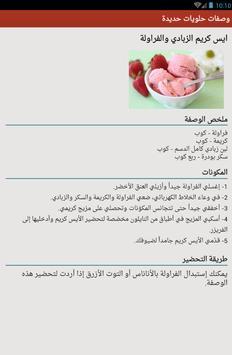 حلويات المغربية (بدون انترنت ) poster