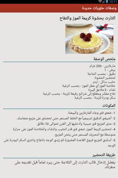 حلويات المغربية (بدون انترنت ) screenshot 1