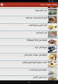 حلويات المغربية (بدون انترنت ) screenshot 2