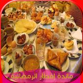 أكلات مائدة إفطار الرمضانية - رمضان 2018 icon