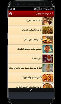 أكلات مائدة إفطار الرمضانية - رمضان 2018 screenshot 2