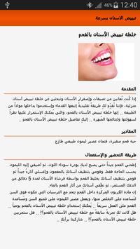 تبييض الاسنان بسرعة screenshot 3