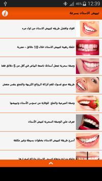 تبييض الاسنان بسرعة screenshot 1