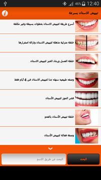 تبييض الاسنان بسرعة screenshot 2