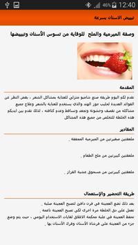 تبييض الاسنان بسرعة screenshot 4